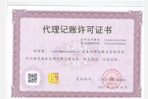 正穗财税公司广州财政局代理记账许可证